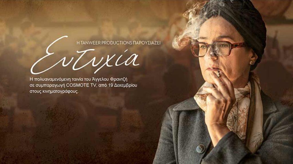 I Tainia Eytixia