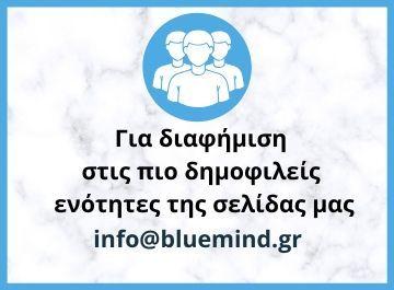 Diafimisi Bluemind Magazine